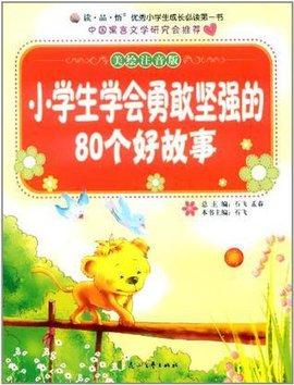 小学生学a小学坚强的80个好小学v小学东故事翔