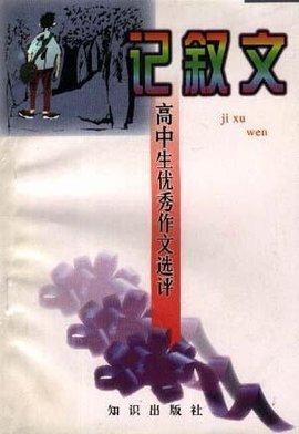 记叙文--高中生优秀作文选评华侨城分数线中学高中部图片