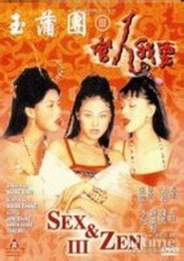 玉蒲团人与兽电影_高清 视频介绍:     《玉蒲团之官人我要》是一部香港三级电影