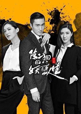 陈二狗的妖孽人生第一季全集=