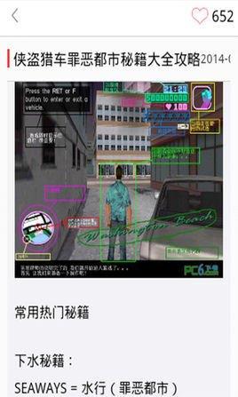 攻略侠盗3罪恶都市攻略秘籍成都到陕西自由行飞车图片
