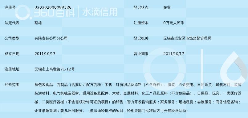 无锡贝贝熊母婴用品江苏上马墩店房凤岗情趣酒店图片