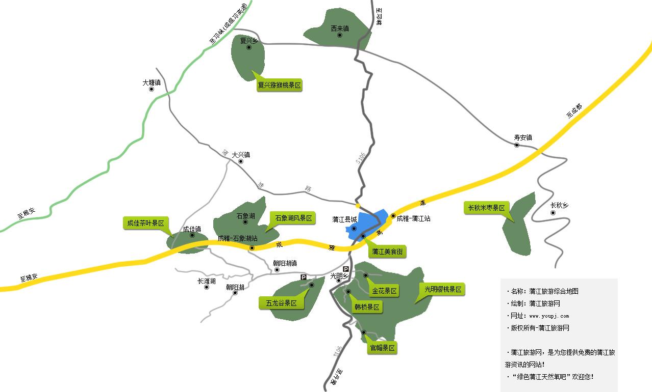 蒲江县城街道地图