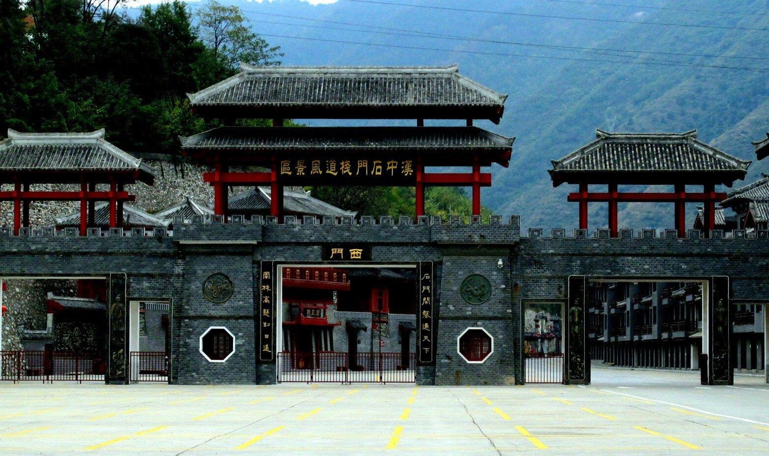 老先生书斋 历史名城  石门栈道风景区位于汉中市西北郊,距离汉中城区