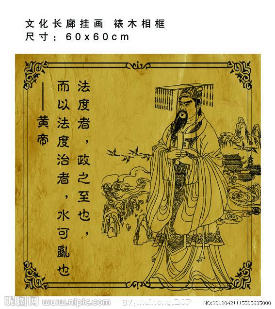轩辕黄帝是中国古史传说时期最早的宗祖神,华夏族形成后被公认为全族