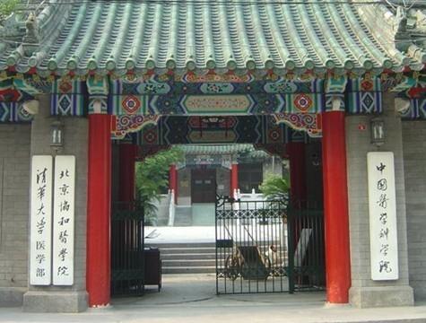 北京协和医学院 - 东城区国学幼儿园123国学网 幼儿园