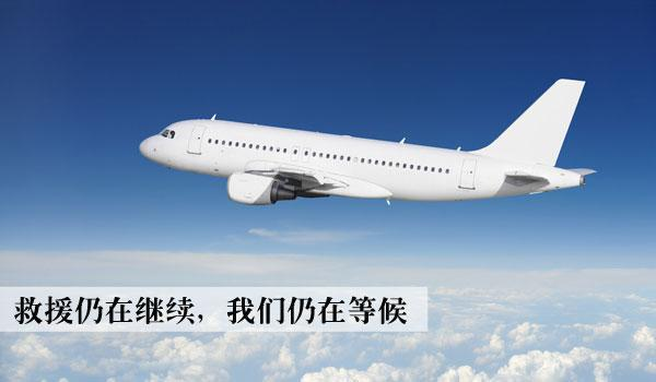 马航 搜索_马航mh17客机坠毁和26国搜索马航失踪班机_搜索马航