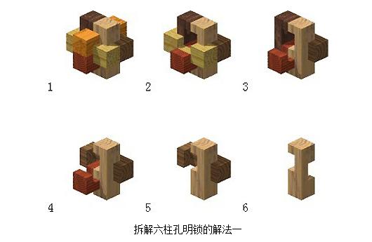 鲁班锁12根解法步骤图