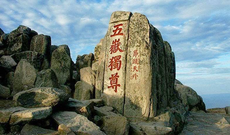 中国泰山风景高清大图
