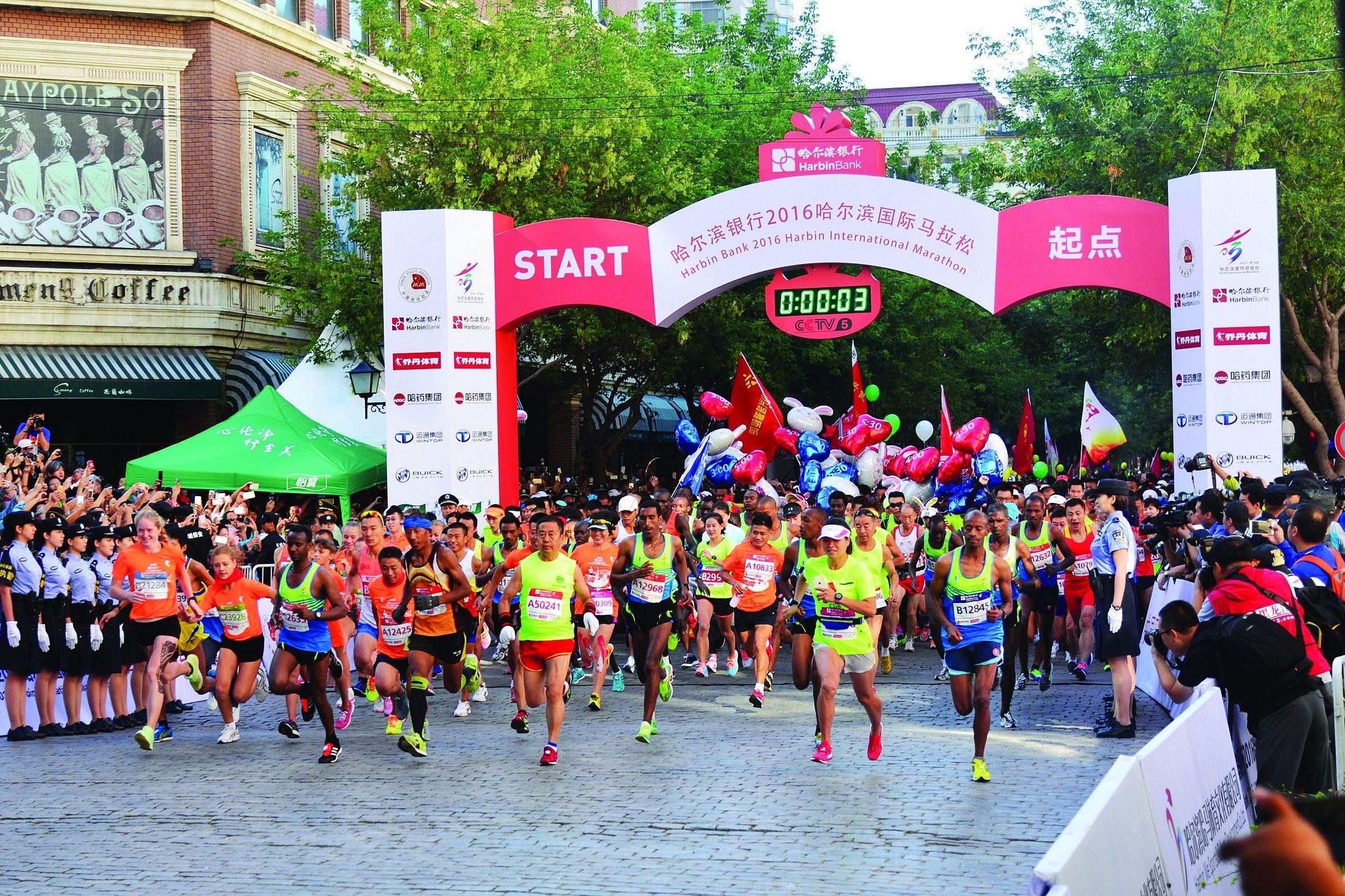 哈尔滨国际马拉松