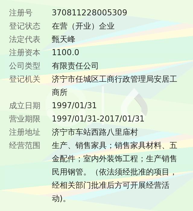 济宁市天府家具装饰工程天津河东区富民路家具