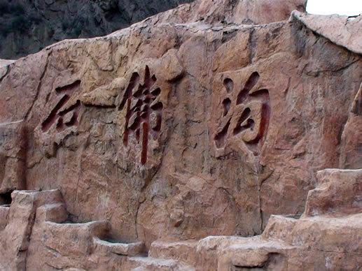 石佛沟国家森林公园