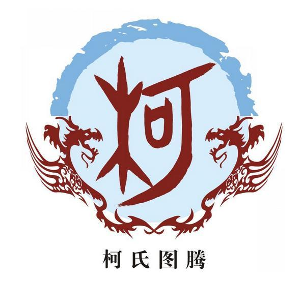 logo logo 标志 设计 图标 591_555