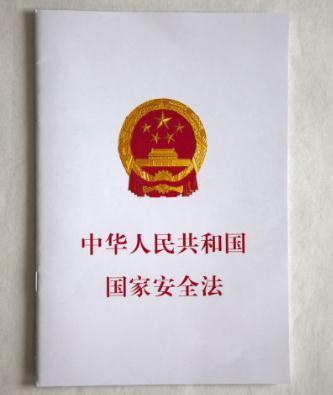 中华人民共和国国家_互联网 法治宣传中华人民共和国国家安全法