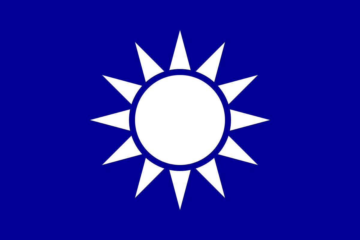 中国国民党旗_青天白日旗(后为中国国民党党旗)