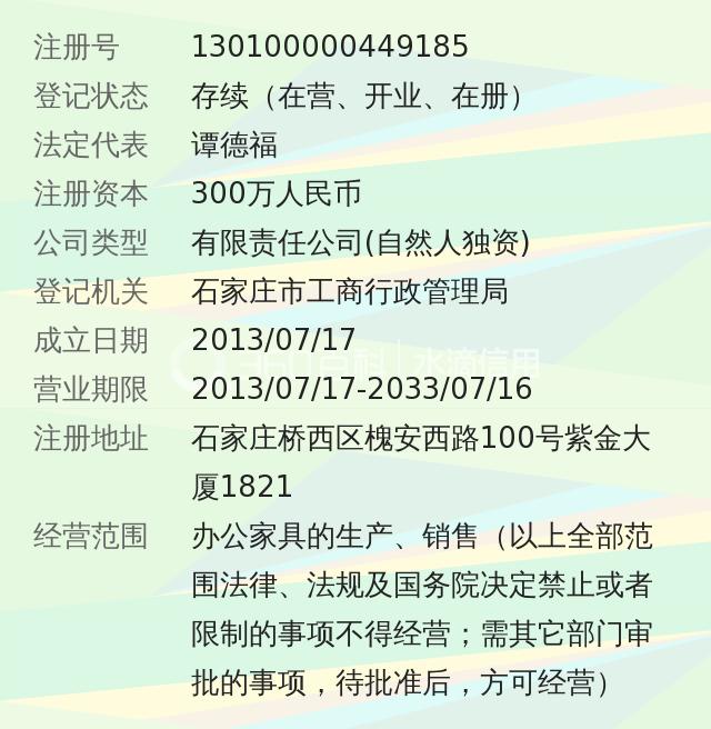 石家庄敏华v家具家具有限责任天津图片武清家具优格图片