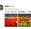 中国国家男子足球队