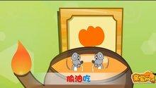 小老鼠上灯台儿歌