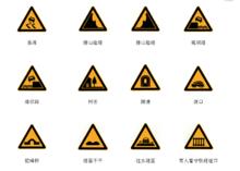 警示标志-3