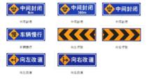 道路施工标志-3