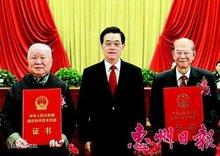 吴良镛荣获2011年度国家最高科学技术奖