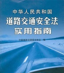中华人民共和国道路交通安全法实用指南