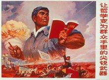 文化大革命宣传画