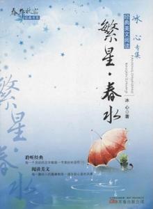 繁星春水主要内容_繁星·春水_360百科