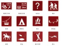 旅游区标志-1