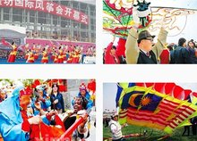 潍坊国际风筝节