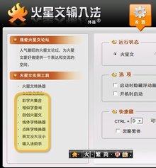 qq聊天室不能打字_火星文输入法_360百科