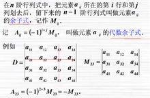 如何求代数余子式_代数余子式_360百科
