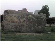 中国书法之乡郸城