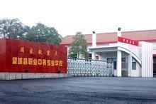 望城县职业中等专业学校