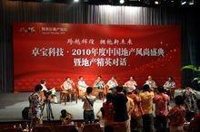 卓宝荣登2010年博鳌论坛