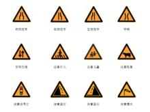 警示标志-2
