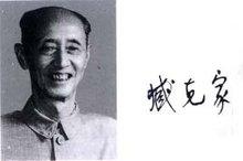 著名作家臧克家 刘文韬编辑