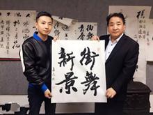 姜昆與常務副主任兼秘書長夏銳
