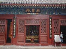 北京白云观玉皇殿