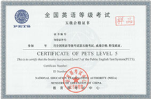 全国英语等级考试合格证书样本