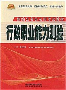 行政能力测试常识_行政职业能力_360百科