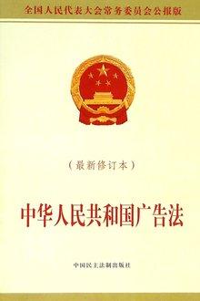 中华人民共和国广告法