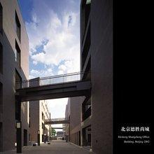北京德胜尚城地点:北京建筑师:崔恺
