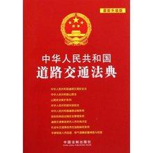 中华人民共和国道路交通法典