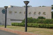 浙江水利水電學院