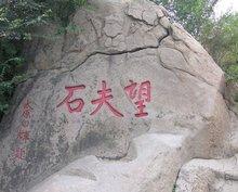 孟姜女庙望夫石