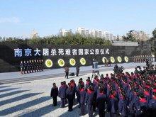 2014南京大屠杀死难者国家公祭日