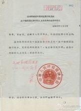 国务院下发文件