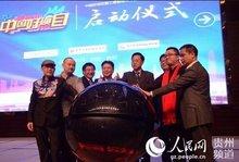 中國好項目啟動儀式現場