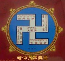 佛教万字符号